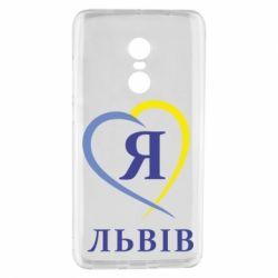 Чехол для Xiaomi Redmi Note 4 Я люблю Львів - FatLine
