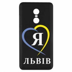Чехол для Xiaomi Redmi Note 4x Я люблю Львів - FatLine