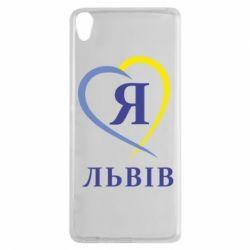 Чехол для Sony Xperia XA Я люблю Львів - FatLine