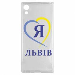 Чехол для Sony Xperia XA1 Я люблю Львів - FatLine