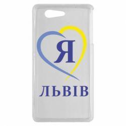Чехол для Sony Xperia Z3 mini Я люблю Львів - FatLine