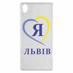Чехол для Sony Xperia Z5 Я люблю Львів - FatLine