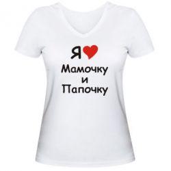 Женская футболка с V-образным вырезом Я люблю мамочку и папочку - FatLine