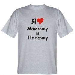 Мужская футболка Я люблю матусю й татка - FatLine