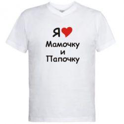 Мужская футболка  с V-образным вырезом Я люблю мамочку и папочку - FatLine