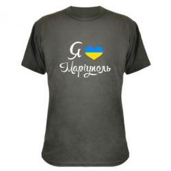 Камуфляжная футболка Я люблю Маріуполь - FatLine