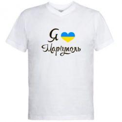 Мужская футболка  с V-образным вырезом Я люблю Маріуполь - FatLine
