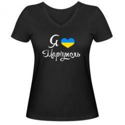 Женская футболка с V-образным вырезом Я люблю Маріуполь - FatLine