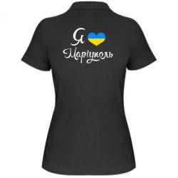 Женская футболка поло Я люблю Маріуполь