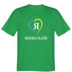 Мужская футболка Я люблю Миколаїв - FatLine