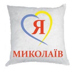 Подушка Я люблю Миколаїв - FatLine
