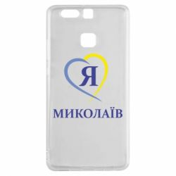 Чехол для Huawei P9 Я люблю Миколаїв - FatLine