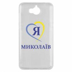 Чехол для Huawei Y5 2017 Я люблю Миколаїв - FatLine