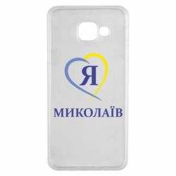 Чехол для Samsung A3 2016 Я люблю Миколаїв - FatLine