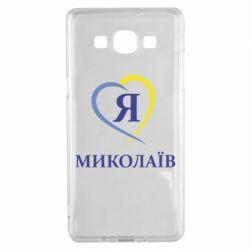 Чехол для Samsung A5 2015 Я люблю Миколаїв - FatLine