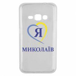 Чехол для Samsung J1 2016 Я люблю Миколаїв