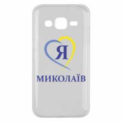 Чехол для Samsung J2 2015 Я люблю Миколаїв