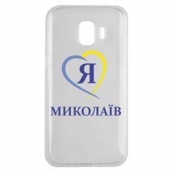 Чехол для Samsung J2 2018 Я люблю Миколаїв