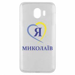 Чехол для Samsung J4 Я люблю Миколаїв