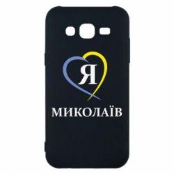 Чехол для Samsung J5 2015 Я люблю Миколаїв