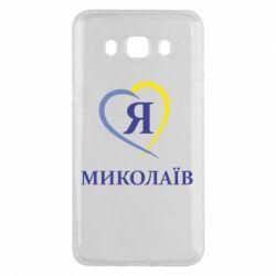 Чехол для Samsung J5 2016 Я люблю Миколаїв