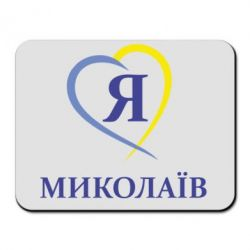 Коврик для мыши Я люблю Миколаїв - FatLine