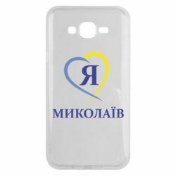 Чехол для Samsung J7 2015 Я люблю Миколаїв
