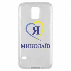 Чехол для Samsung S5 Я люблю Миколаїв