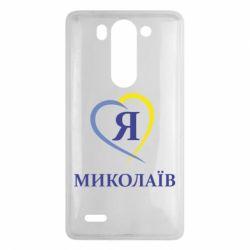 Чехол для LG G3 mini/G3s Я люблю Миколаїв - FatLine
