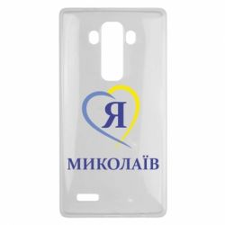 Чехол для LG G4 Я люблю Миколаїв - FatLine