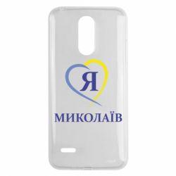 Чехол для LG K8 2017 Я люблю Миколаїв - FatLine