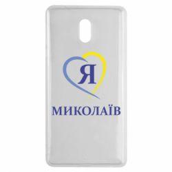 Чехол для Nokia 3 Я люблю Миколаїв - FatLine
