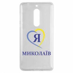Чехол для Nokia 5 Я люблю Миколаїв - FatLine