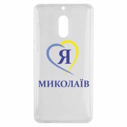 Чехол для Nokia 6 Я люблю Миколаїв - FatLine