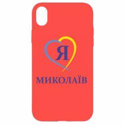Чехол для iPhone XR Я люблю Миколаїв - FatLine