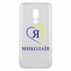 Чехол для Meizu 16 Я люблю Миколаїв - FatLine