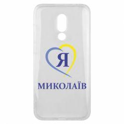 Чехол для Meizu 16x Я люблю Миколаїв - FatLine