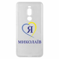 Чехол для Meizu Note 8 Я люблю Миколаїв - FatLine