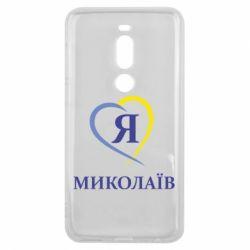 Чехол для Meizu V8 Pro Я люблю Миколаїв - FatLine