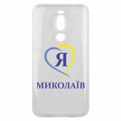 Чехол для Meizu X8 Я люблю Миколаїв - FatLine
