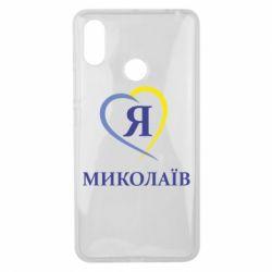 Чехол для Xiaomi Mi Max 3 Я люблю Миколаїв