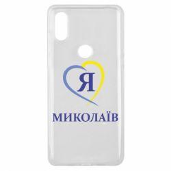 Чехол для Xiaomi Mi Mix 3 Я люблю Миколаїв