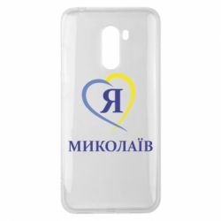 Чехол для Xiaomi Pocophone F1 Я люблю Миколаїв - FatLine