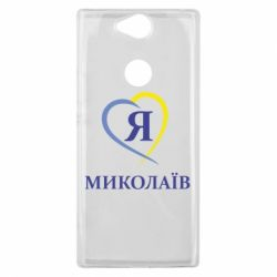 Чехол для Sony Xperia XA2 Plus Я люблю Миколаїв - FatLine
