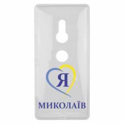 Чехол для Sony Xperia XZ2 Я люблю Миколаїв - FatLine