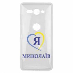 Чехол для Sony Xperia XZ2 Compact Я люблю Миколаїв - FatLine