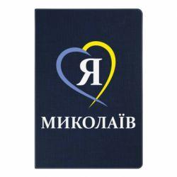 Блокнот А5 Я люблю Миколаїв - FatLine
