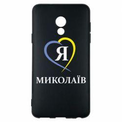 Чехол для Meizu 15 Lite Я люблю Миколаїв - FatLine