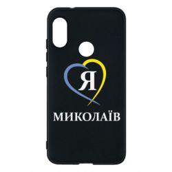 Чехол для Mi A2 Lite Я люблю Миколаїв - FatLine