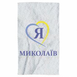 Полотенце Я люблю Миколаїв - FatLine